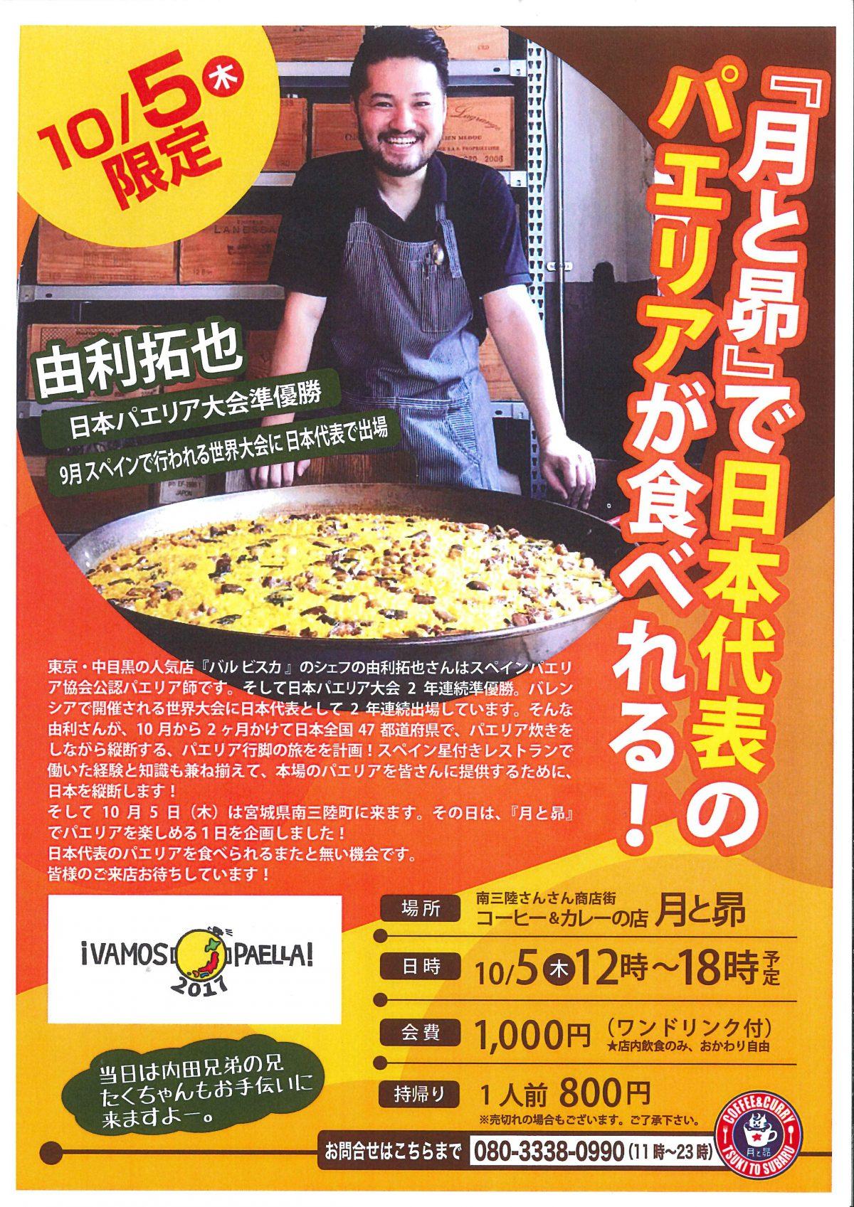 10月5日(木)限定!『月と昴』で日本代表のパエリアが食べられます!