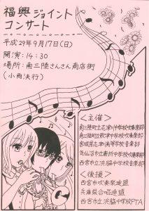明日9月17日(日)福興ジョイントコンサート時間変更について!