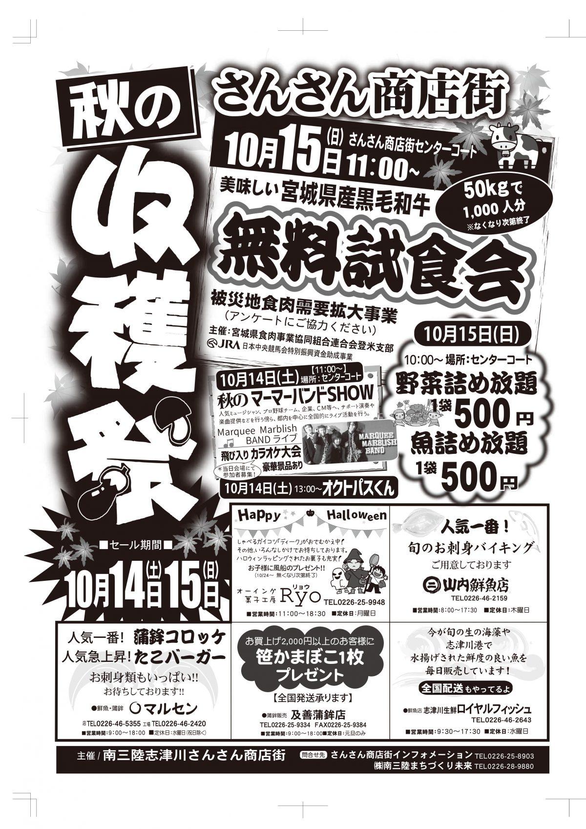 10月14日(土)・15日(日)さんさん商店街『秋の収穫祭』を開催!