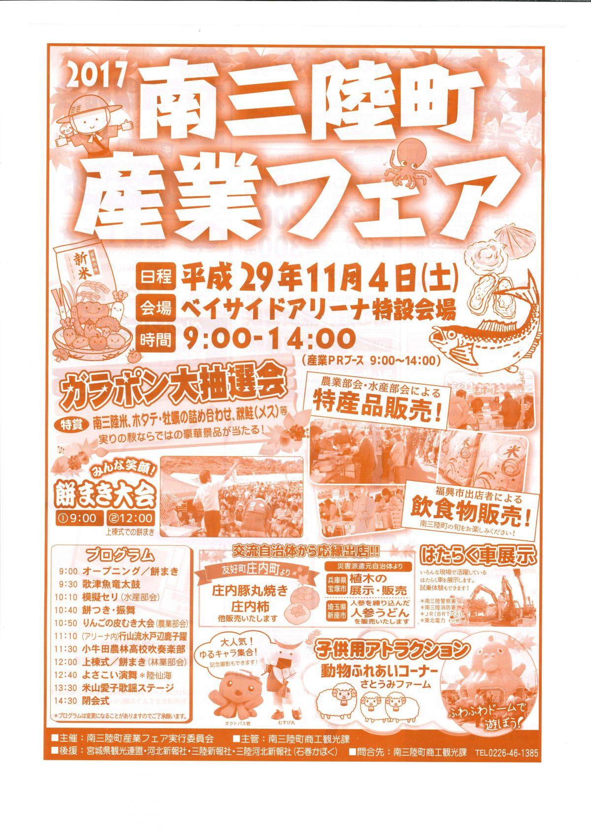 さんさん商店街のパネルを展示!明日11月4日(土)南三陸町産業フェア開催!