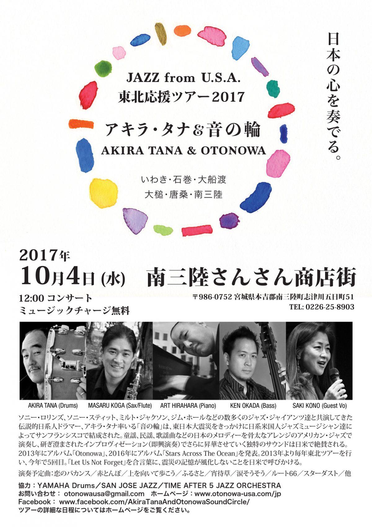 明日10月4日(水)の音楽イベントについて!