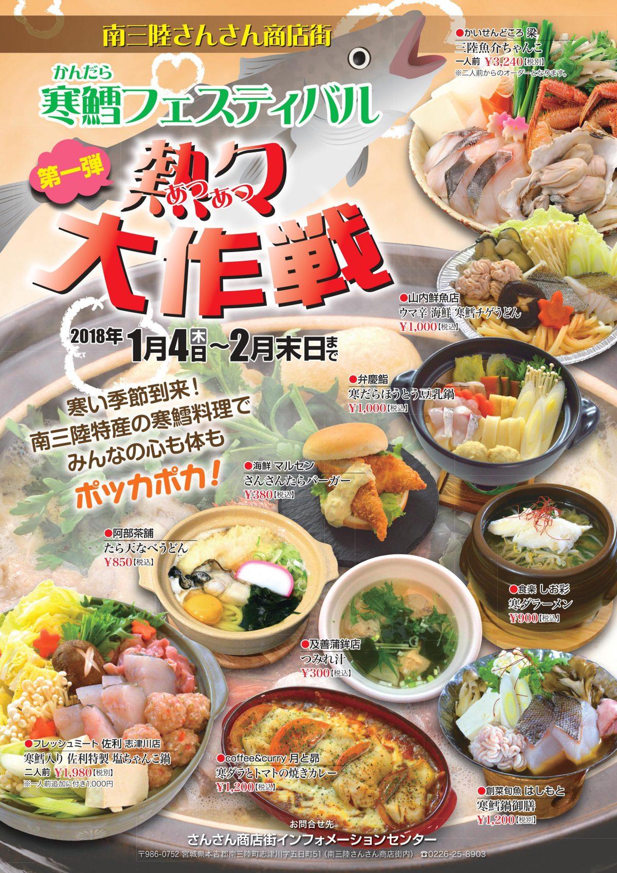来年1月~2月『南三陸さんさん商店街 寒鱈フェスティバル~第一弾 熱々大作戦~』を開催決定!