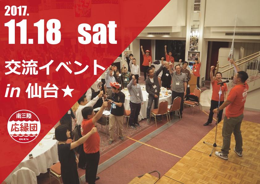 スタッフJも参加!?『南三陸応縁団・第7回交流イベントin仙台』開催決定!