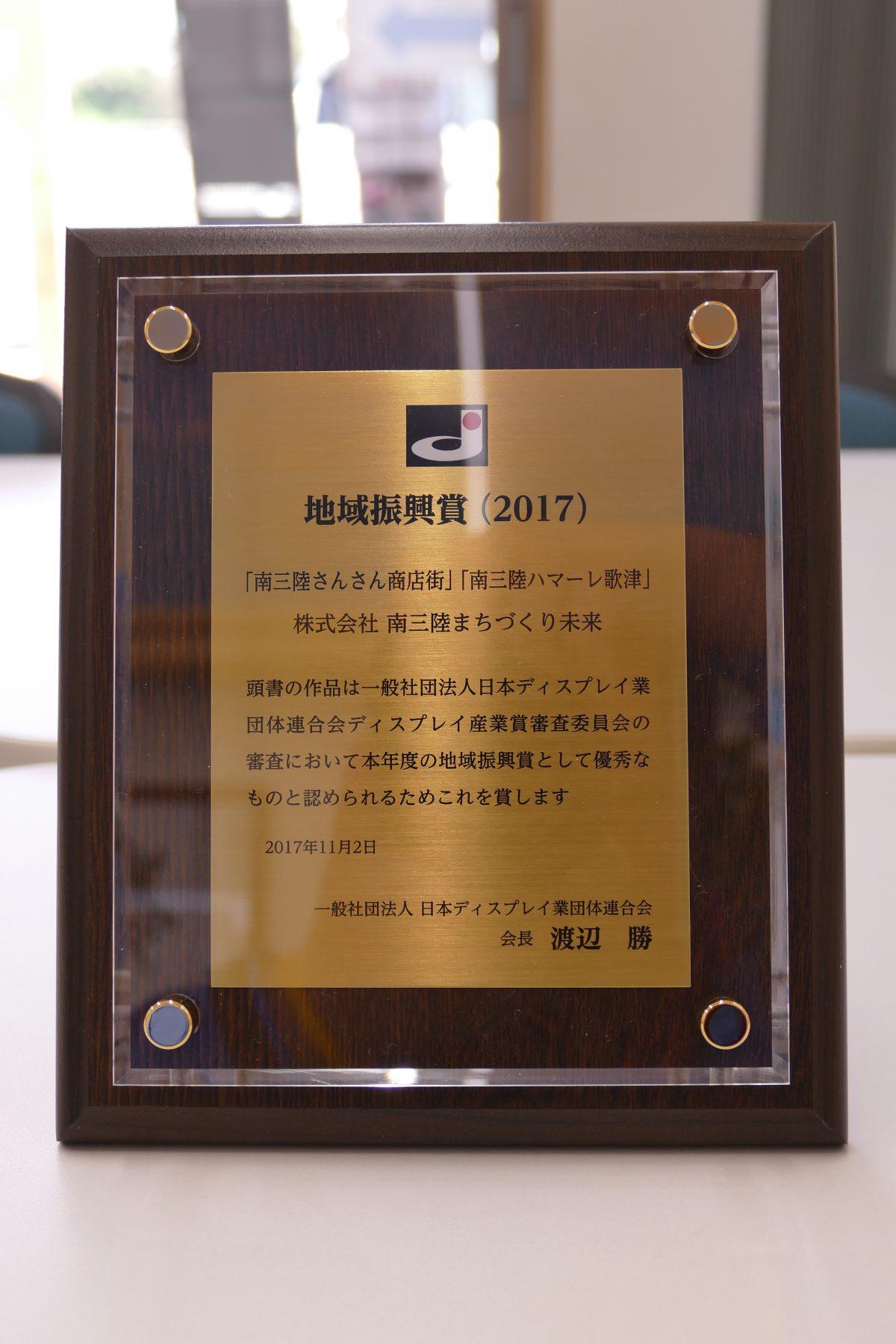 「南三陸さんさん商店街」「南三陸ハマーレ歌津」が地域振興賞を受賞いたしました!