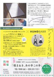 『NEWS STAND SATAKE』イベント情報!