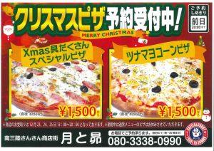 """月と昴にて""""クリスマス限定ピザ""""予約受付中!"""