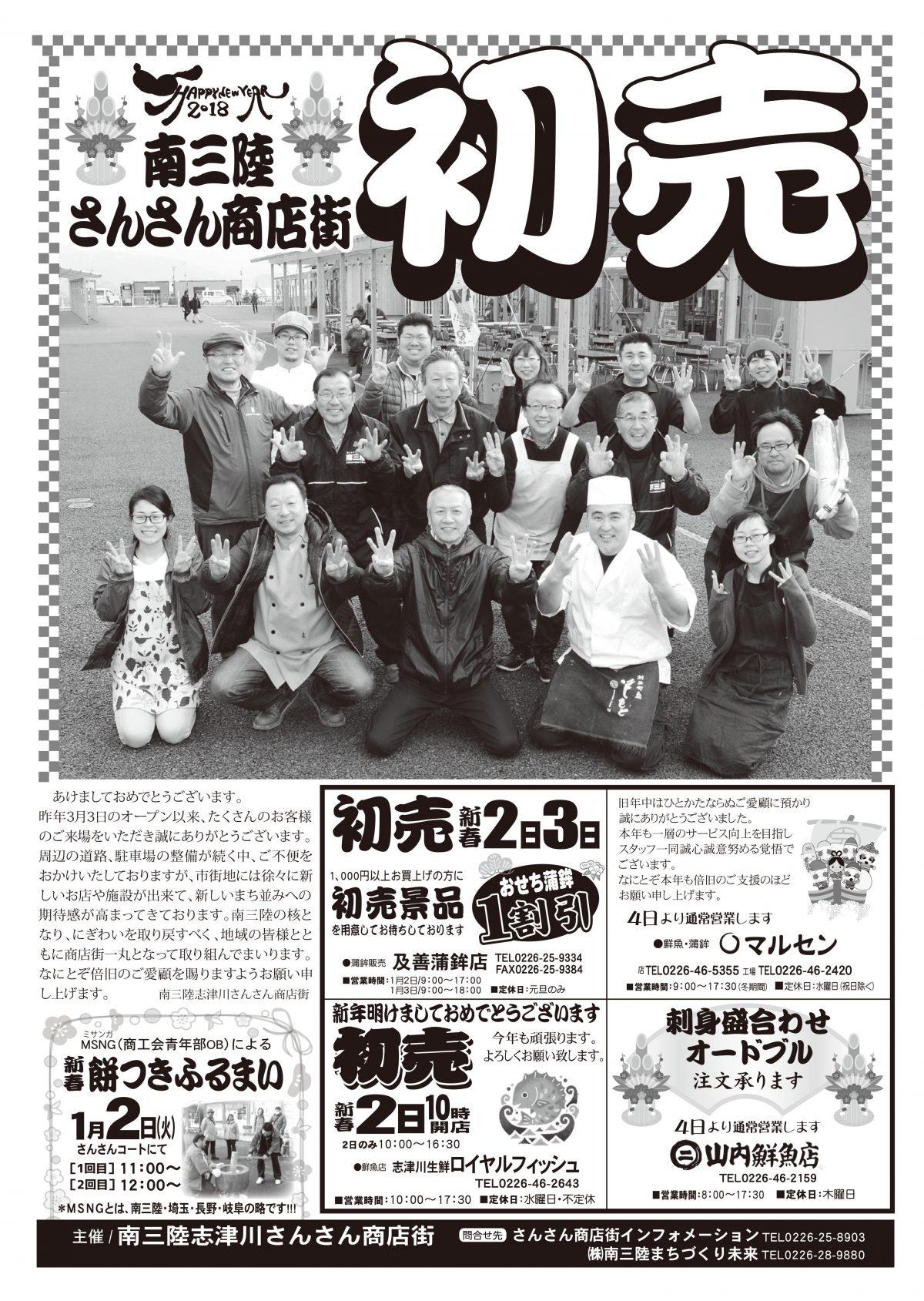 """""""さんさん商店街""""『初売り情報』!"""