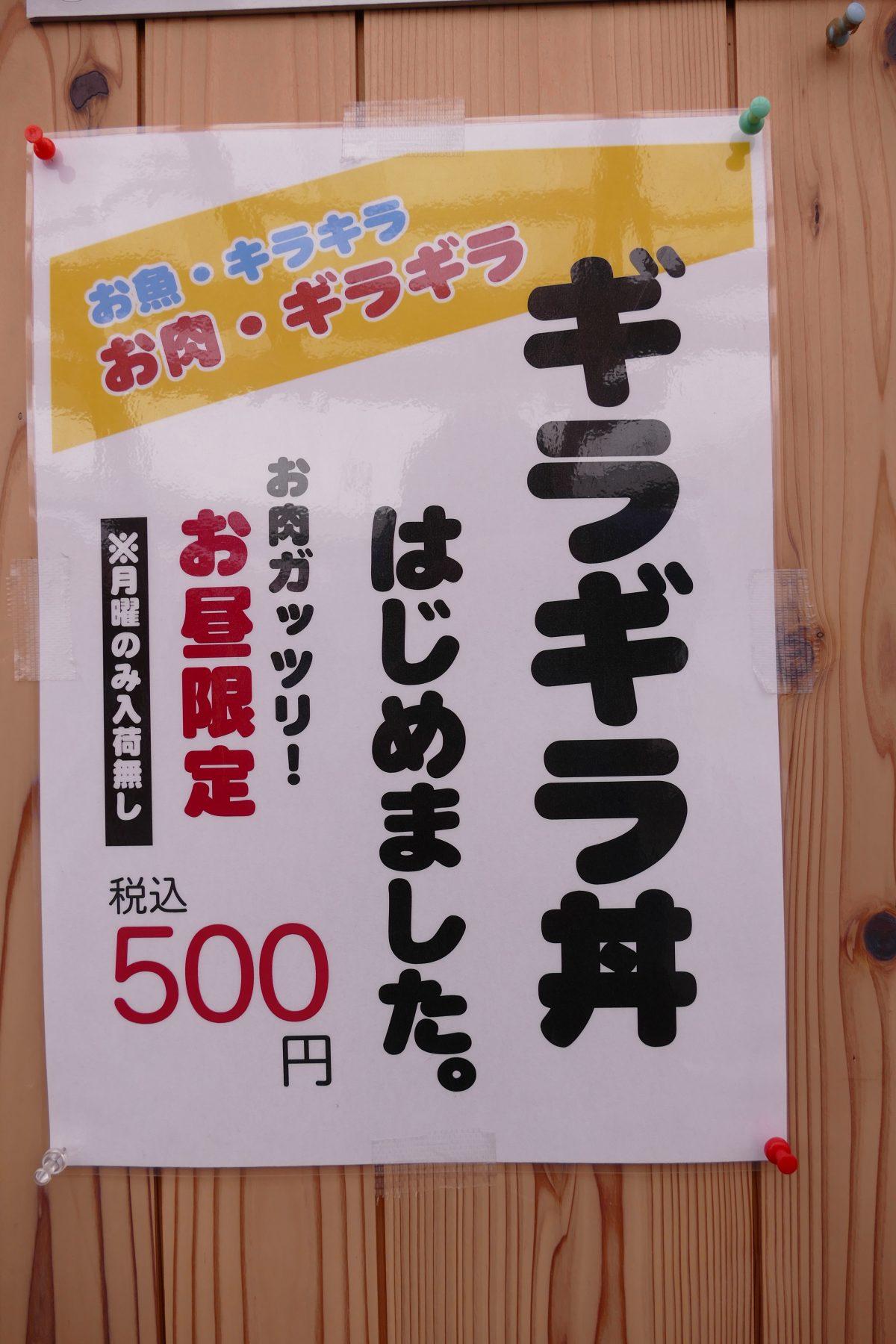 お手軽ワンコイン?お肉たっぷり『ギラギラ丼』登場!