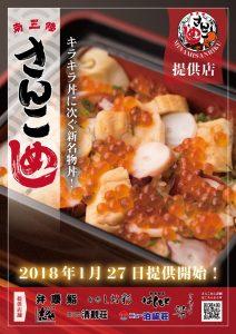 キラキラ丼に続く新名物【さんこめし】提供開始!サンドウィッチマンさんとの番組と関係も!