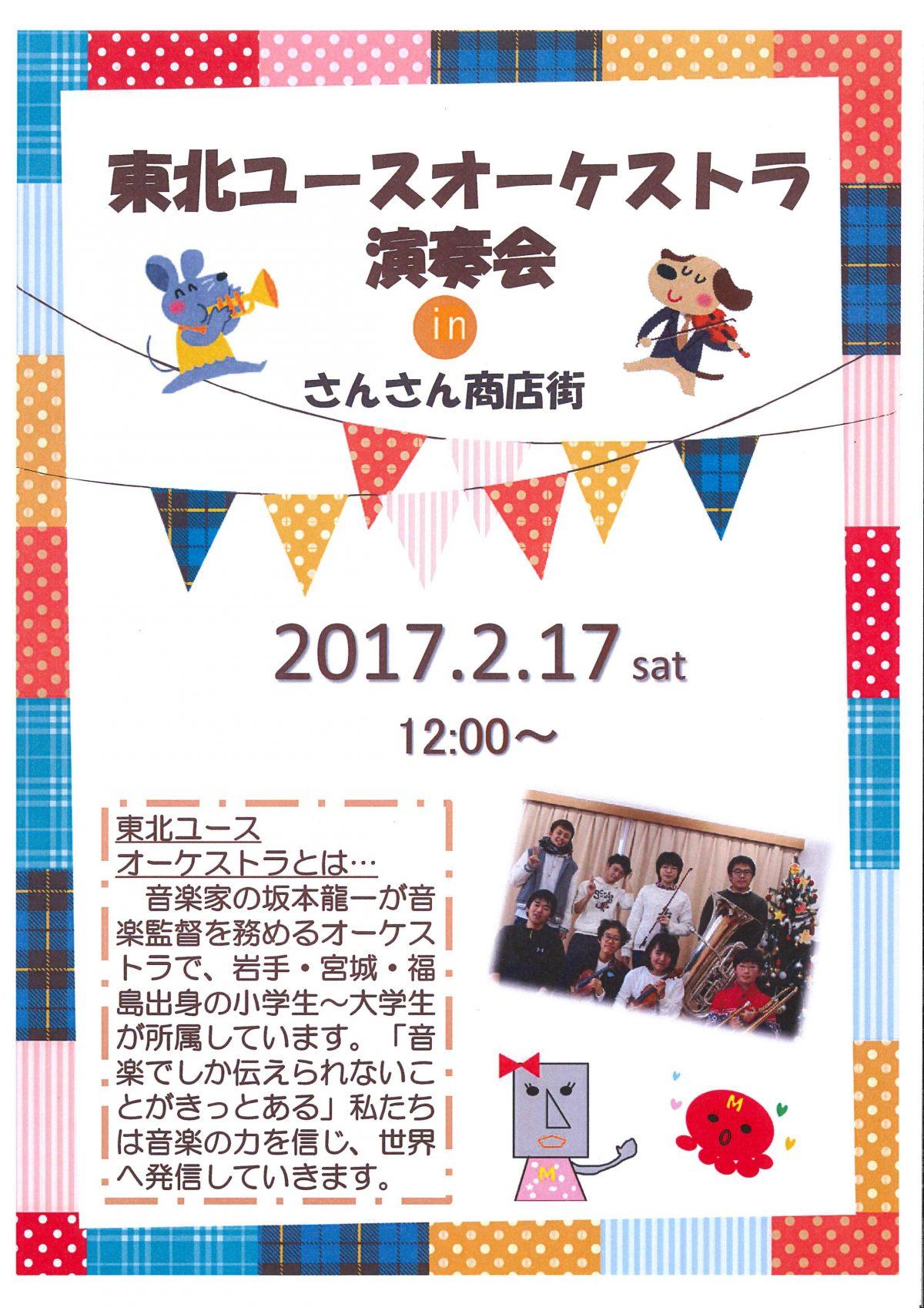 今週末2月17日(土)のイベントについて!