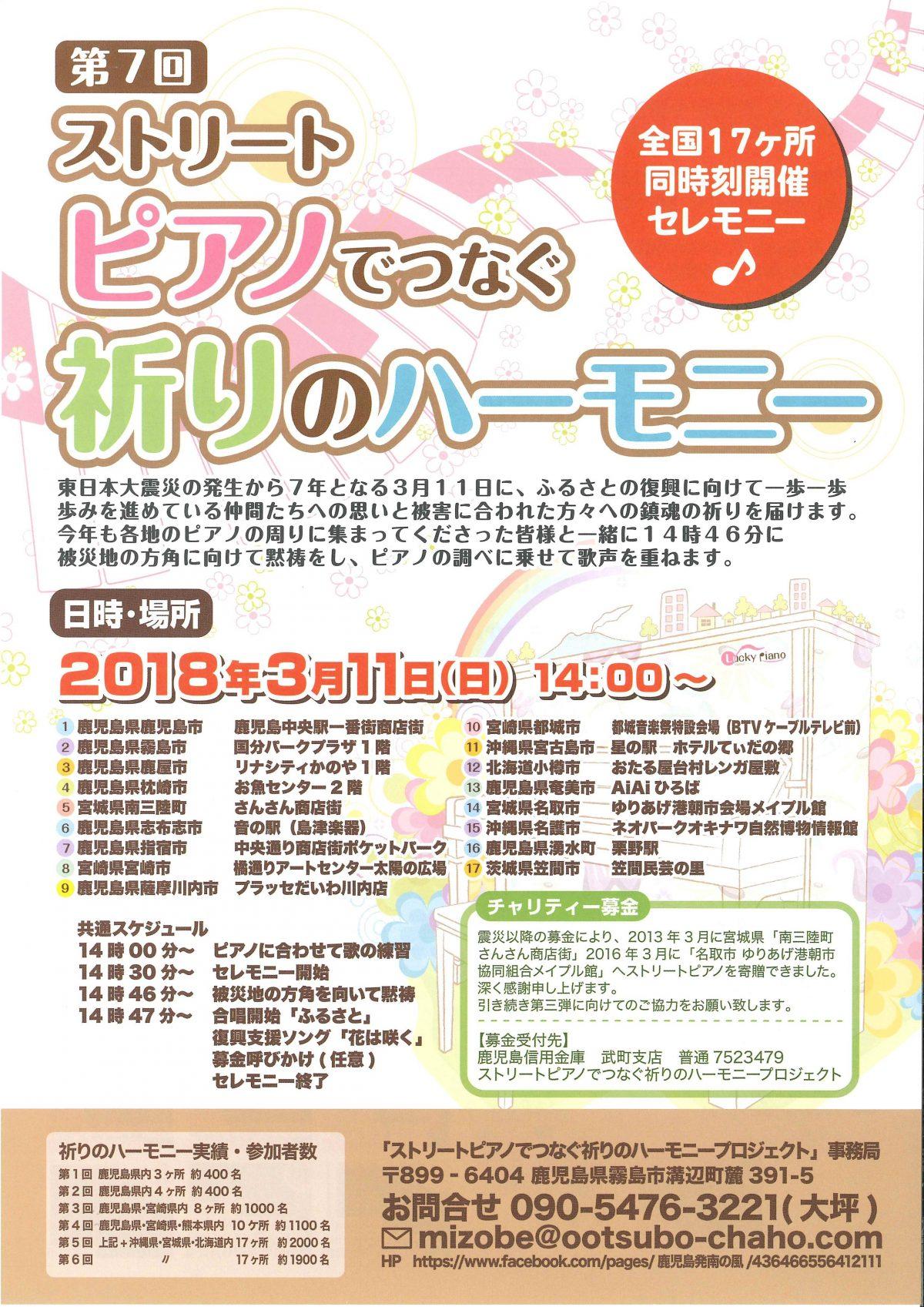 3月10日(土)/11日(日)のイベント・セレモニーについて!