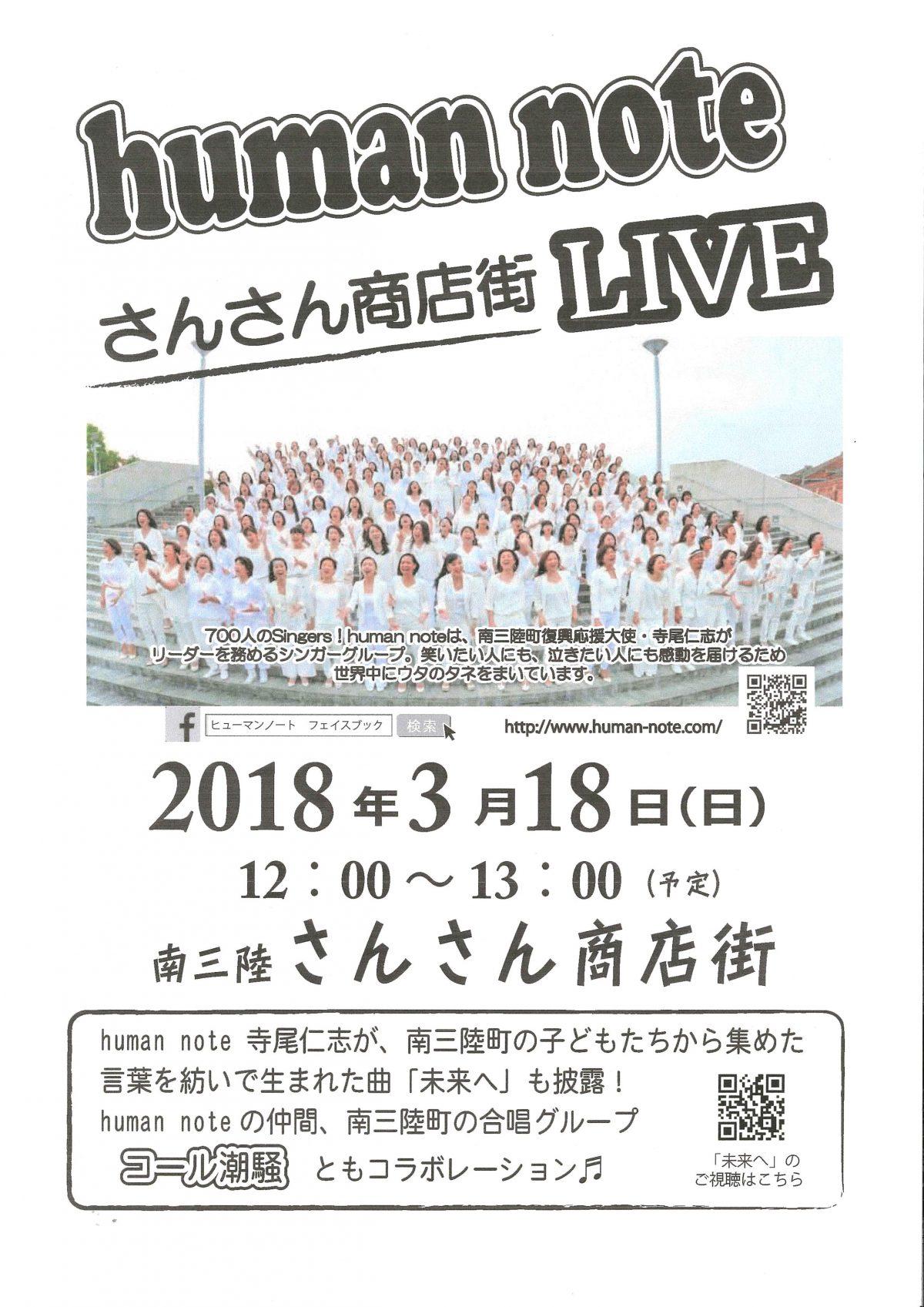 3月18日(日)のイベントについて!