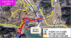 3月29日(木)新国道45号線への交通切替えのお知らせ!