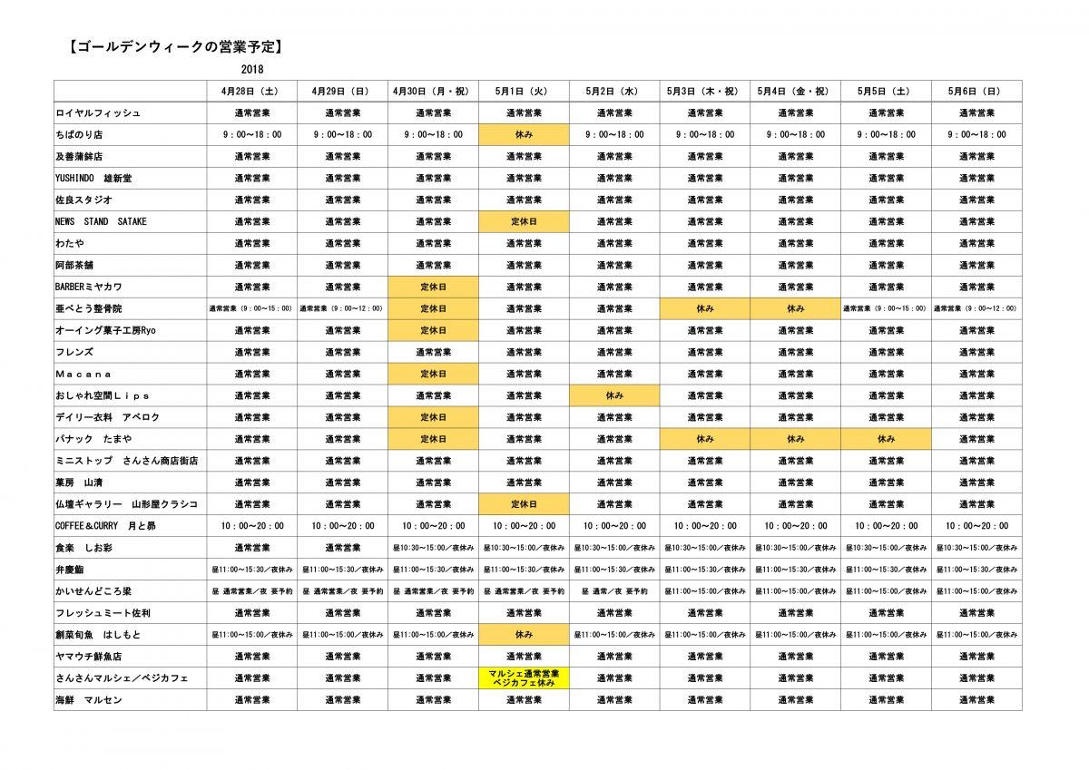 【ゴールデンウィーク(GW)】各店舗の営業情報について!