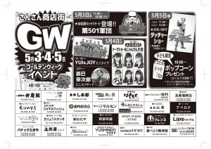 5月3日(木・祝)~5月5日(土・祝)さんさん商店街『ゴールデンウィークイベント』の詳細決定!