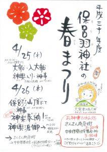 4月26日(木)『保呂羽神社の春まつり』開催!さんさん商店街にお神輿がやって来ます!