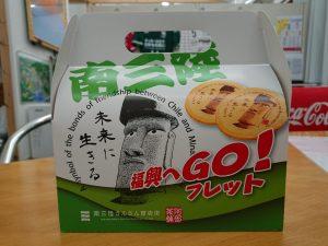 お茶菓子やお土産に最適!阿部茶舗オリジナル商品『南三陸 復興へGOフレット!』!