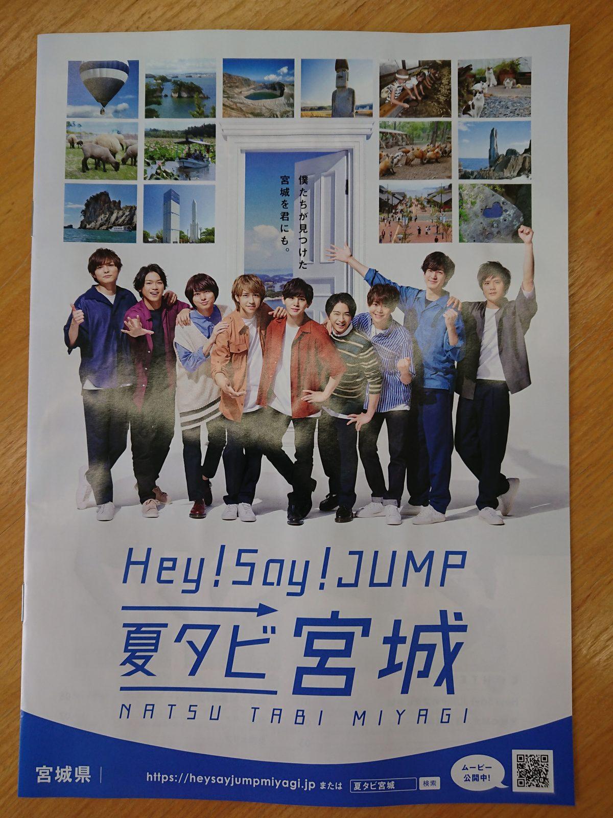 『Hey! Say! JUMP 夏タビ宮城』観光ガイドマップ好評配布中!