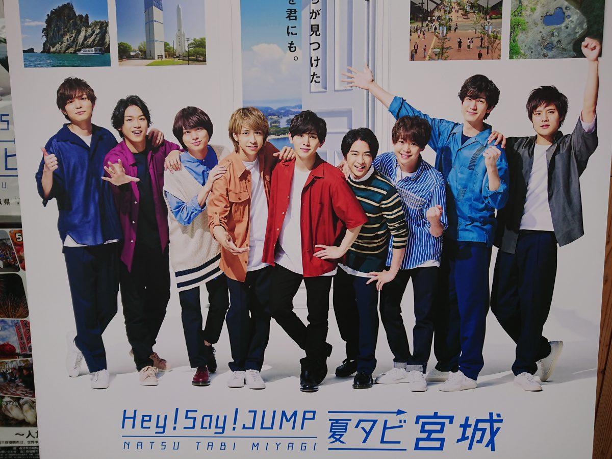 """『Hey! Say! JUMP 夏タビ宮城』""""三陸エリア""""スタンプラリーは明日まで(6月30日(土)まで)!"""