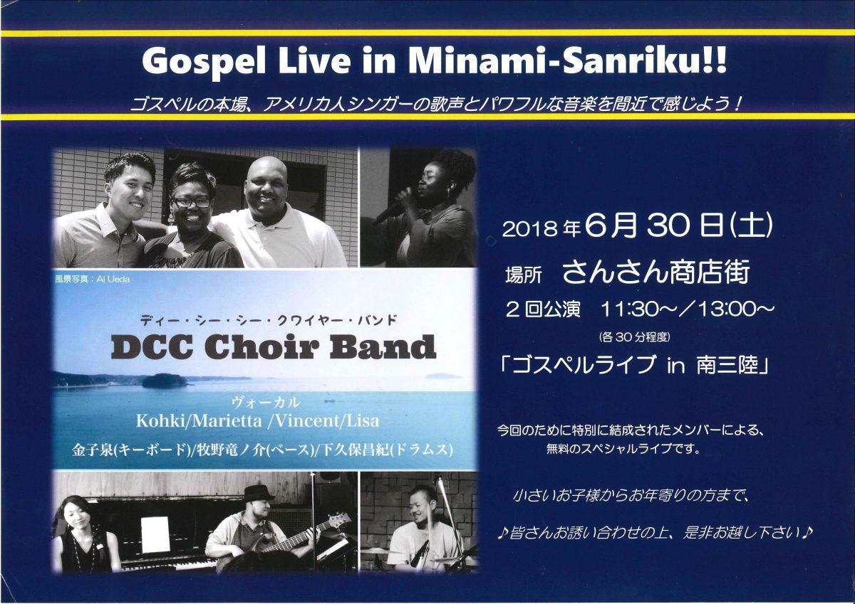 明日6月30日(土)はコカリナ&ゴスペルコンサートを開催!