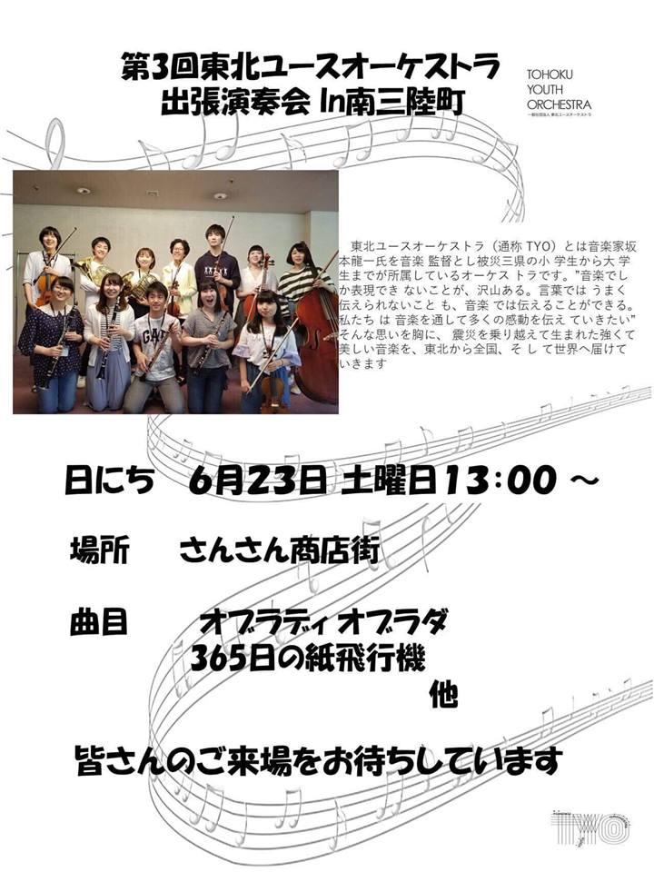 明日6月23日(土)東北ユースオーケストラ出張演奏会を開催!