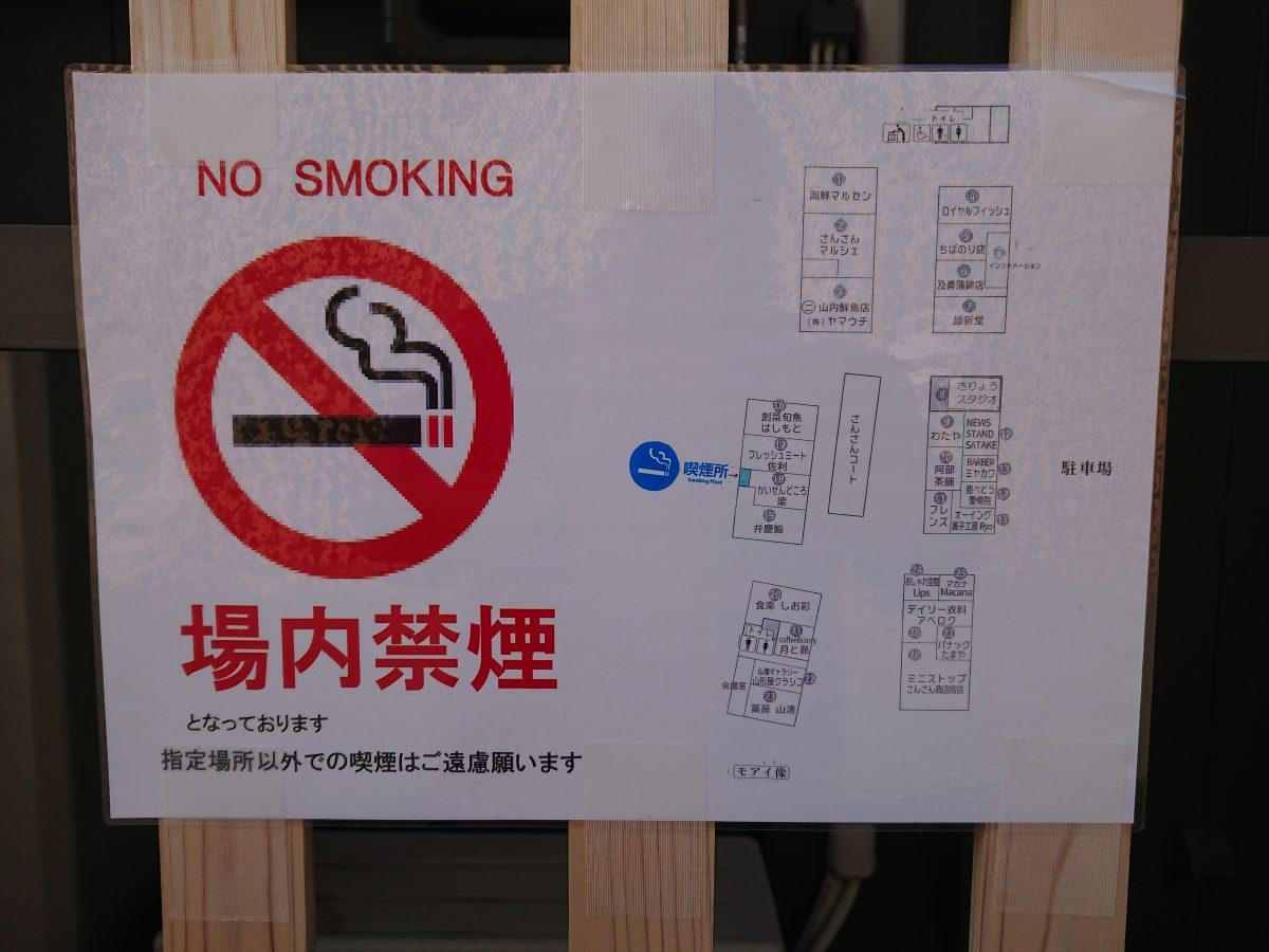 さんさん商店街は『場内全面禁煙』となっております!タバコは所定の『喫煙所』で!