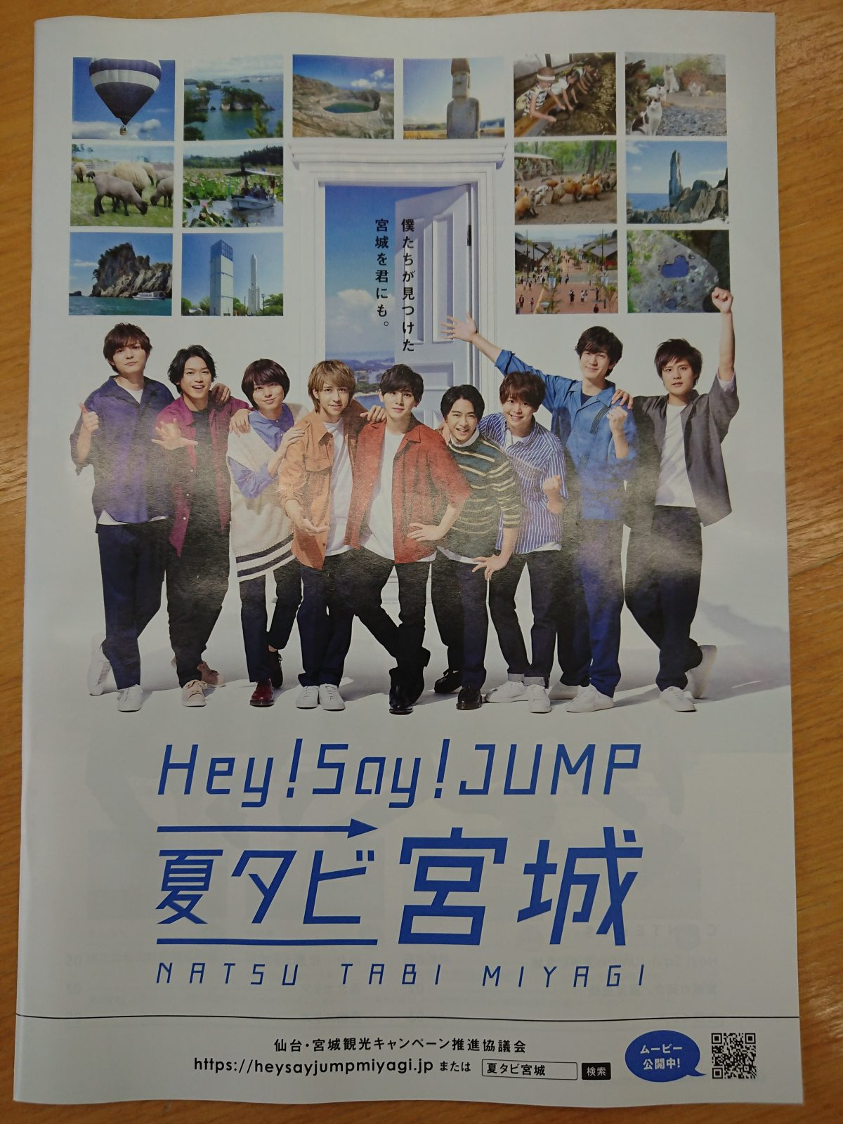 『Hey! Say! JUMP 夏タビ宮城』新観光ガイドマップ配布開始!