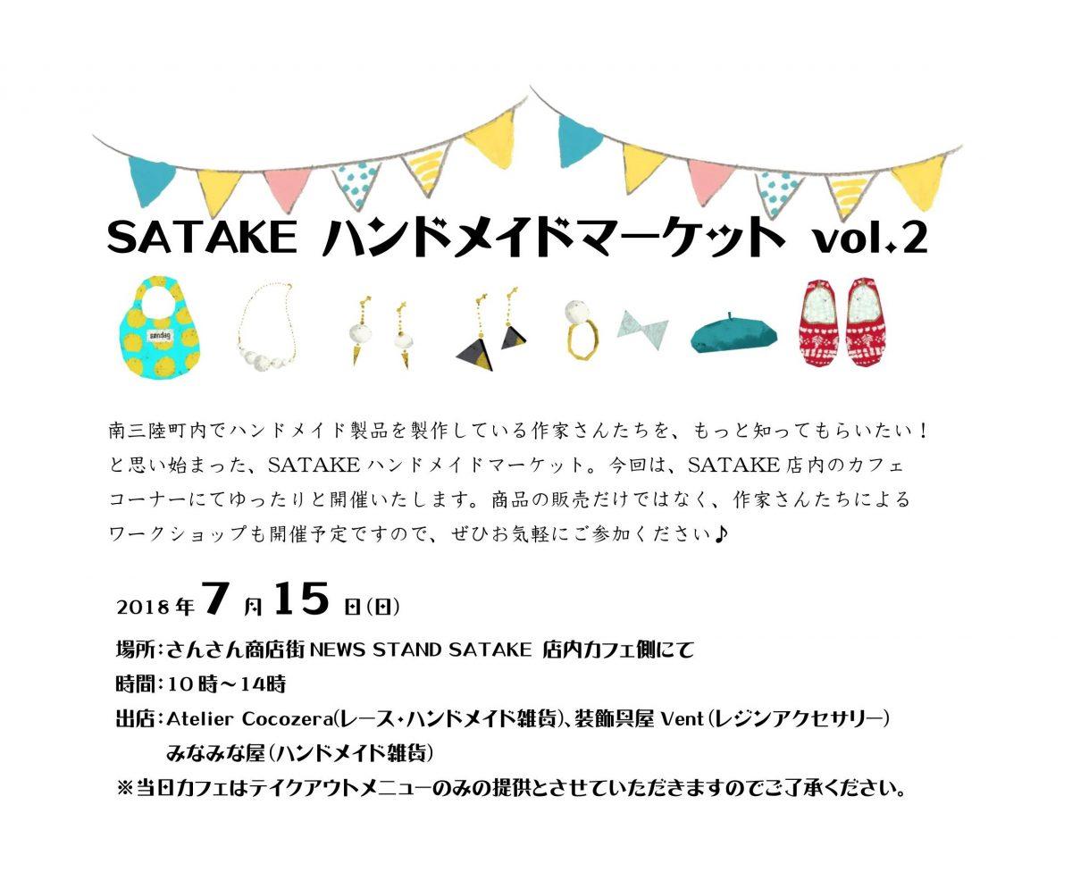 7月15日(日)NEWS STAND SATAKEにて『SATAKE ハンドメイドマーケット vol.2』を開催!