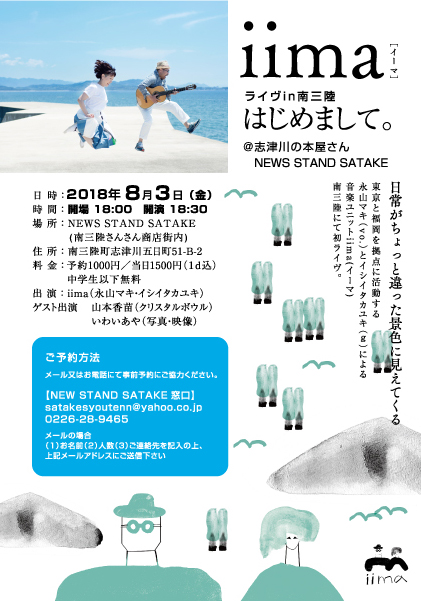 『NEWS STAND SATAKE』音楽イベント情報!二本立て!