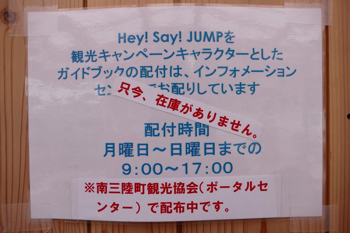 『Hey! Say! JUMP 夏タビ宮城』観光ガイドマップ!一時在庫切れ中!