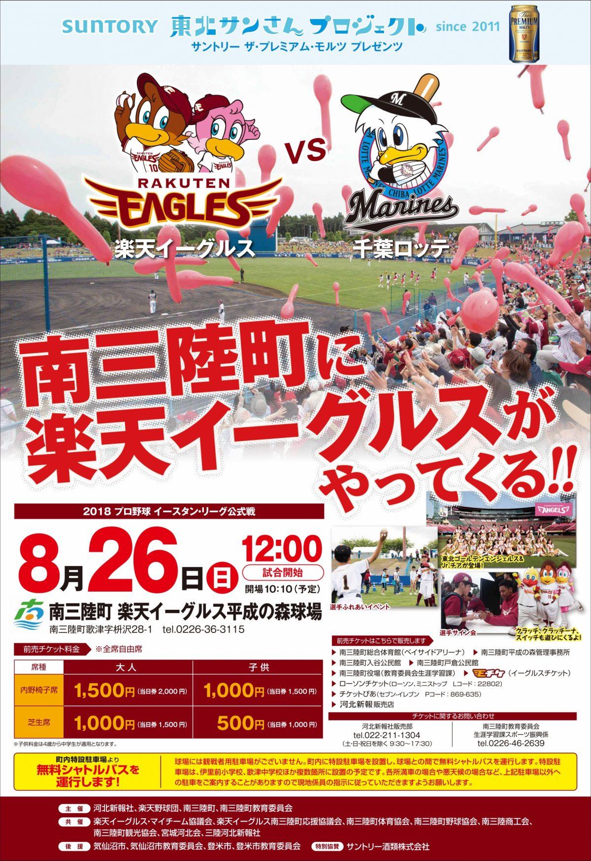8月26日(日)南三陸町 楽天イーグルス平成の森球場で「イースタンリーグ公式戦」開催!