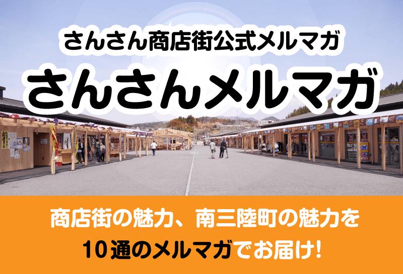 「さんさんメルマガ」発行スタート!