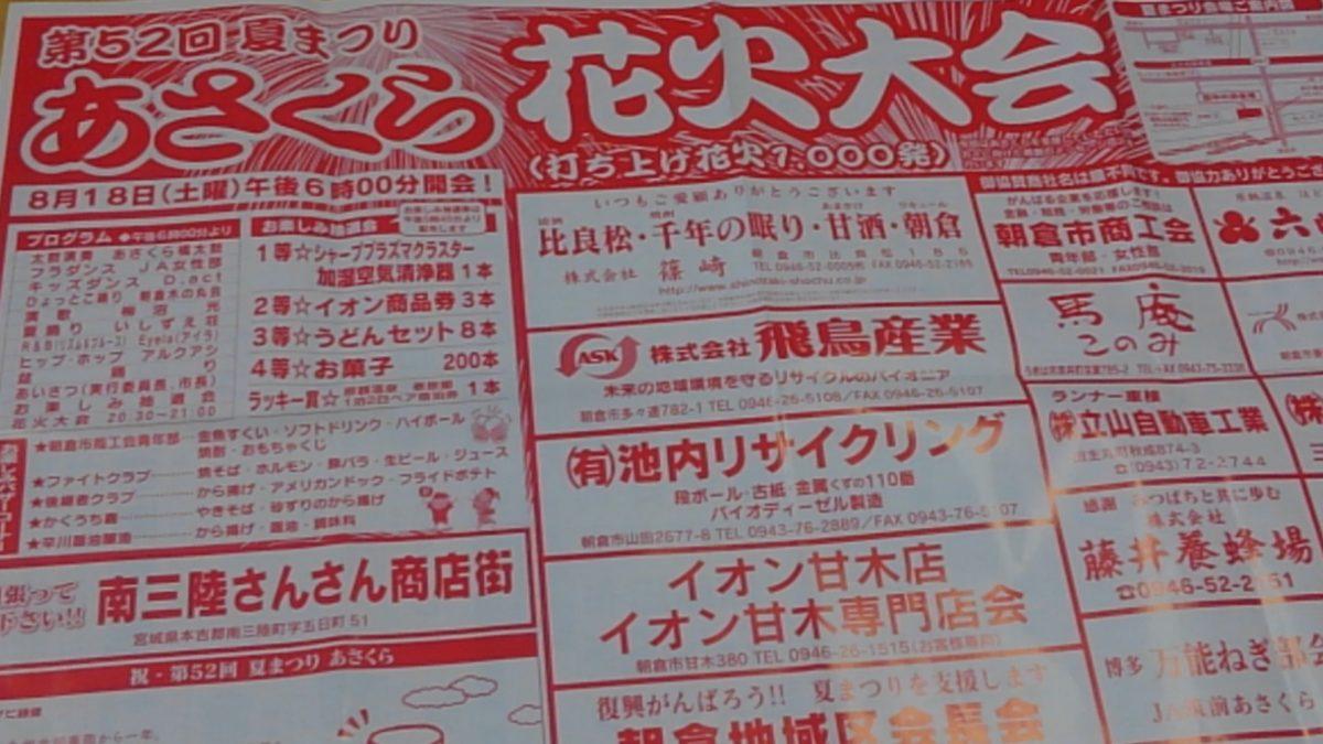 """遅くなりましたが【九州北部豪雨被害募金】を福岡県""""第52回 夏まつり あさくら花火大会""""に寄付いたしました!"""