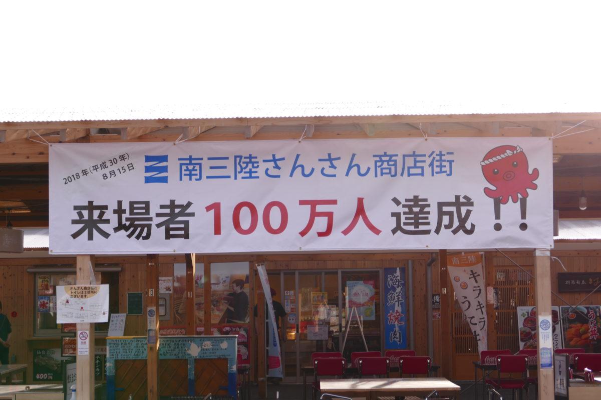 9月15日(土)/16日(日)100万人突破イベントを開催!