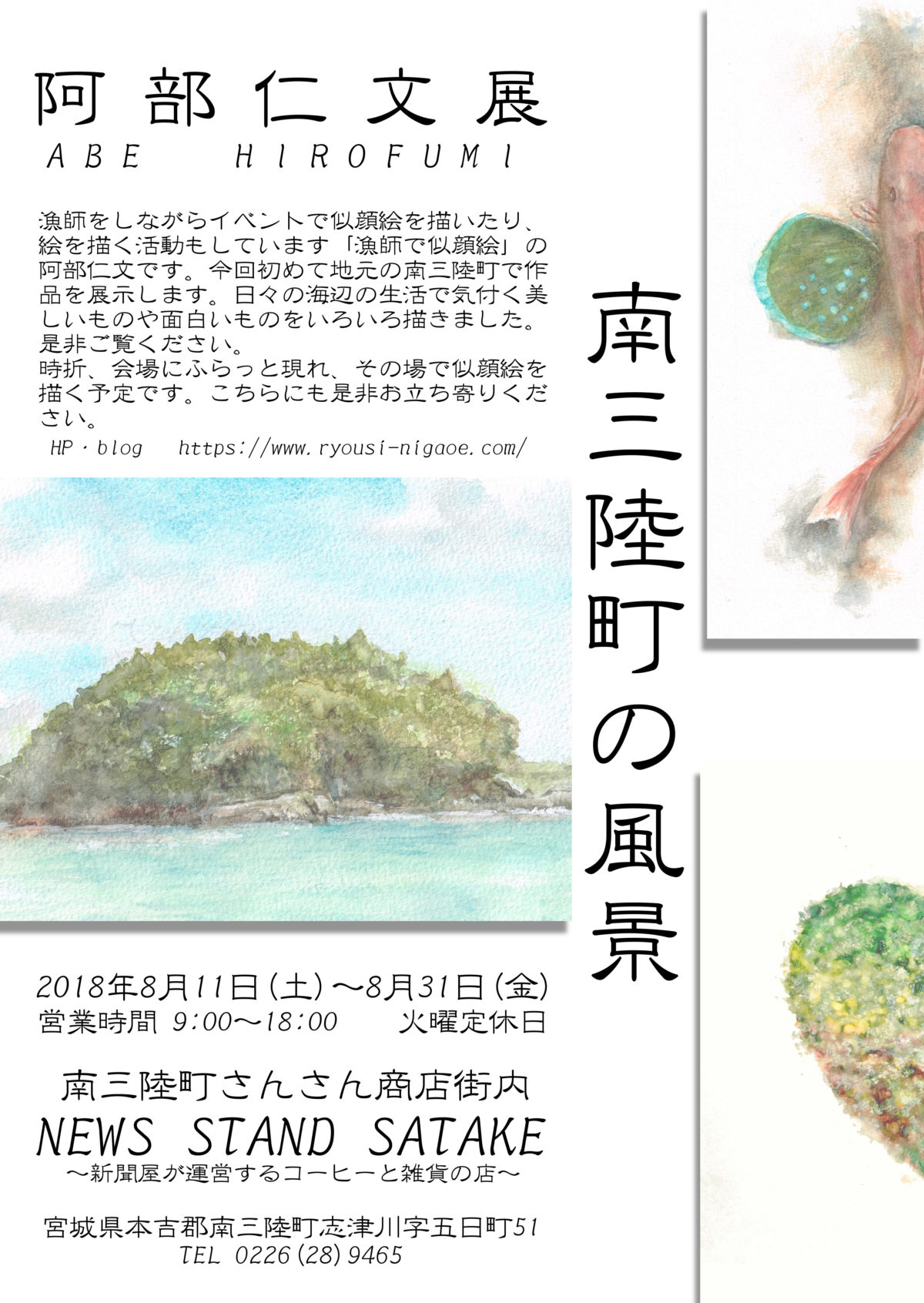 "NEWS STAND SATAKEにて8月11日(土)~8月31日(金)まで""阿部仁文展""『南三陸町の風景』を開催!"
