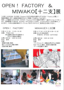 "NEWS STAND SATAKEにて""MIWAKO【十二支】展""開催のお知らせ!"