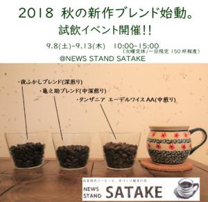 『NEWS STAND SATAKE』にて【 2018秋の新作ブレンド試飲イベント】&【こ~んなこどもたちとであえたよ。展】開催のお知らせ!