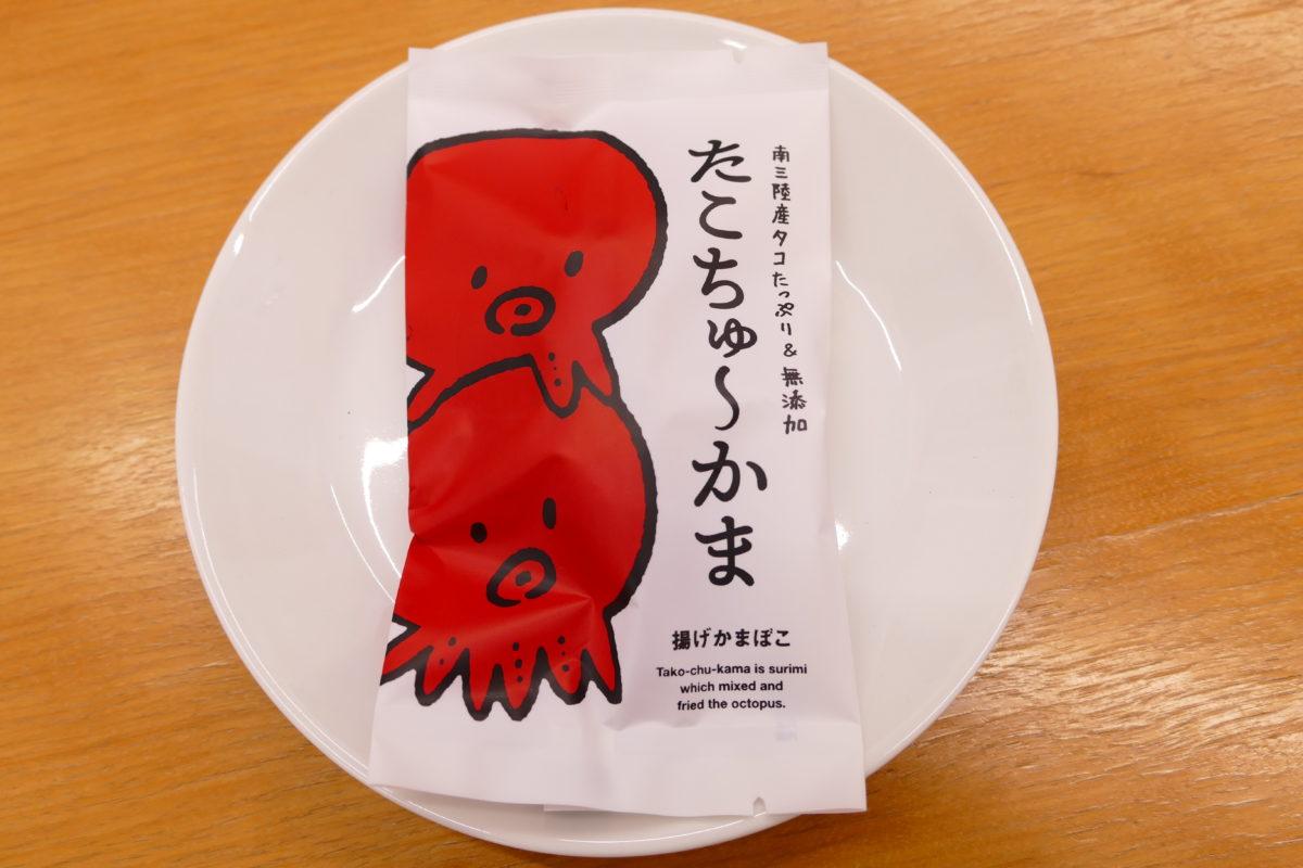 及善蒲鉾店の新商品『たこちゅ~かま』!今月末まで特別価格で販売ちゅ~!