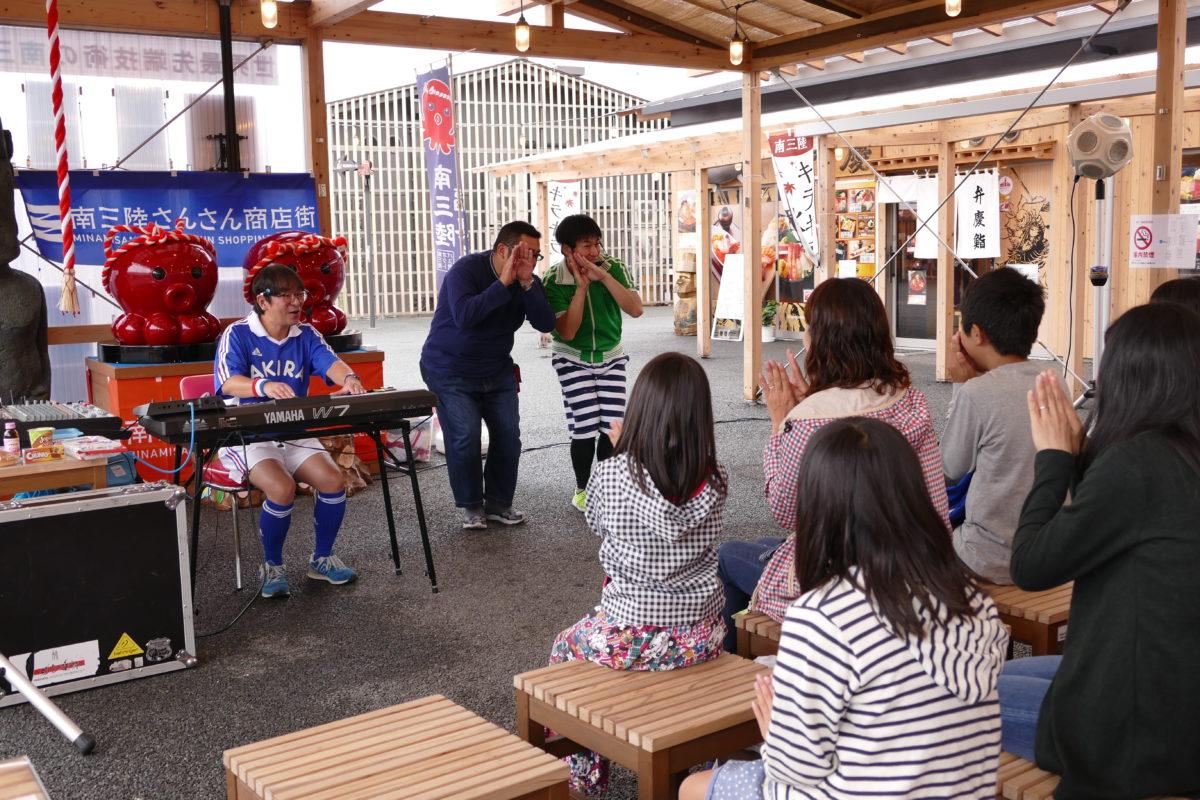 『あきらちゃん&ジャンプくん 南三陸さんさん商店街 あそびうたコンサート』の様子!