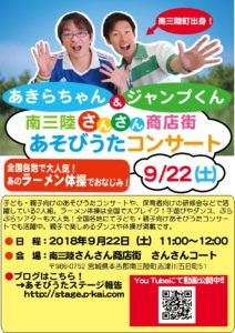 9月22日(土)『あきらちゃん&ジャンプくん南三陸さんさん商店街あそびうたコンサート』を開催!