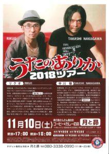 """11月10日(土)""""coffe&curry 月と昴""""にて『うたのありか2018ツアー』を開催!"""