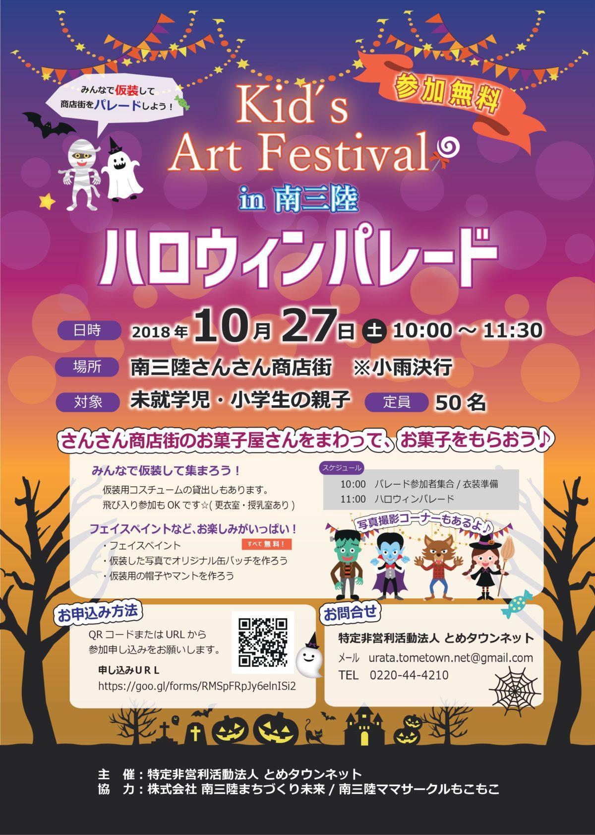 今週末10月27日(土)さんさん商店街で『Kid's Art Festival in 南三陸 ハロウィンパレード』を開催!