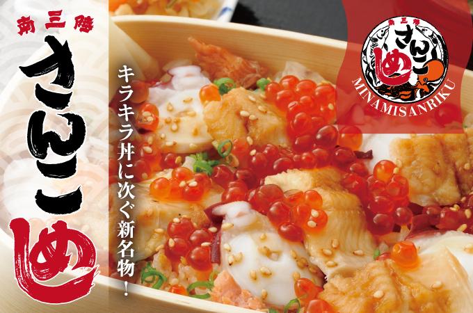 南三陸町の新名物『さんこめし』!本日10月1日(火)から提供開始!