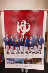 さんさん商店街では『Hey! Say! JUMP ふ湯タビ宮城』観光ガイドマップの配布は行っておりません!