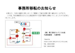 『(株)南三陸まちづくり未来』事務所移転のお知らせ!