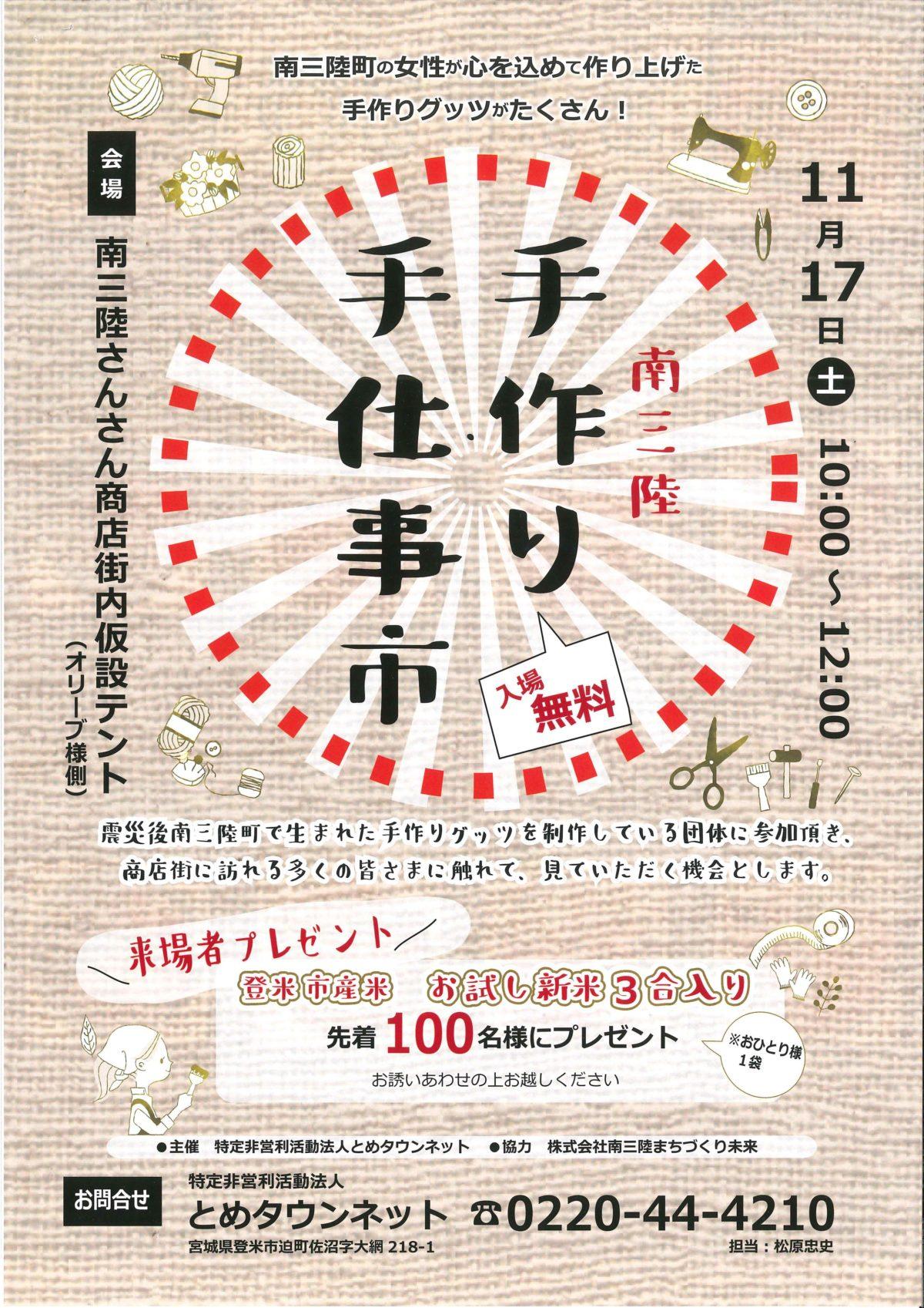 今週末11月17日(土)さんさん商店街で『南三陸 手作り手仕事市』を開催!