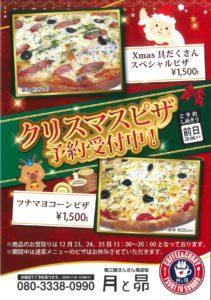 """クリスマス限定!""""月と昴""""『クリスマスピザ』予約受付中!"""