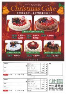 さんさん商店街『クリスマスケーキ』特集!