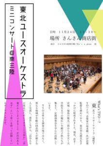 来週末11月24日(土)『東北ユースオーケストラ』ミニコンサート@南三陸を開催!