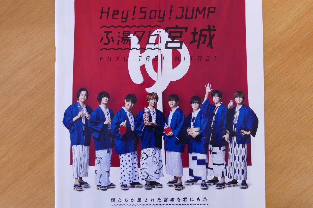 『Hey! Say! JUMP ふ湯タビ宮城』観光ガイドブック【50ページ版】配布開始!